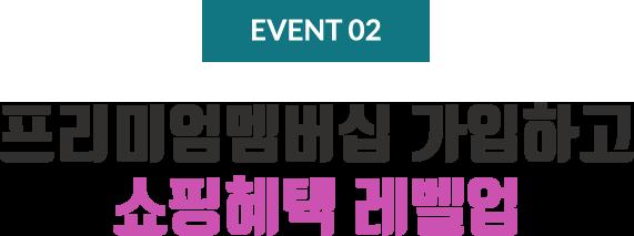 event 02. 프리미엄멤버십 가입하고 쇼핑혜택 레벨업