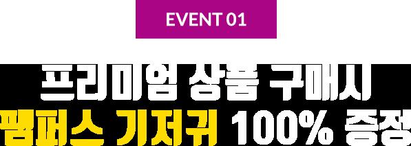 event 01. 프리미엄 상품 구매시 팸퍼스 기저귀 100% 증정