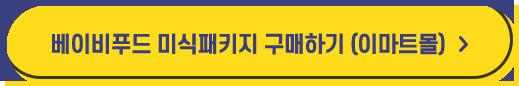베이비푸드 미식패키지 구매하기 (이마트몰)