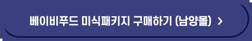 베이비푸드 미식패키지 구매하기 (남양몰)