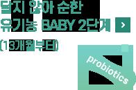 달지 않아 순한 유기농 BABY 2단계 (13개월부터) 자세히보기