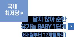 국내 최저당* 달지 않아 순한 유기농 BABY 1단계 (6개월부터 12개월까지) 자세히보기