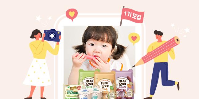 남양 베이비푸드 무료미식회 1기
