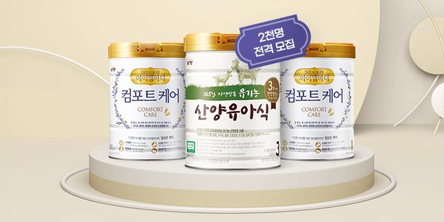 컴포트케어&유기농 산양유아식 무료체험 원정대 1기