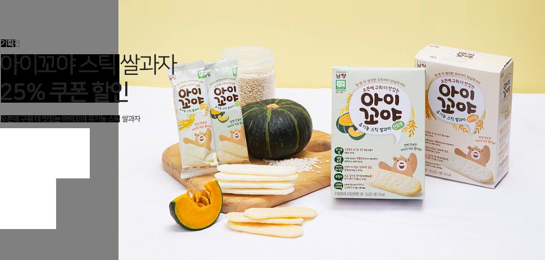아이꼬야 스틱 쌀과자 25% 쿠폰 할인