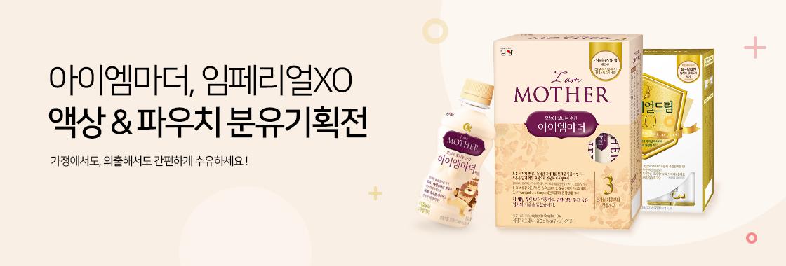 아이엠마더/임페리얼 XO 액상파우치 분유기획전