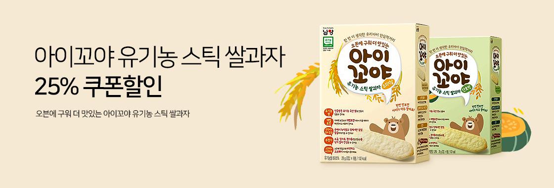아이꼬야 유기농 스틱 쌀과자 25% 쿠폰할인