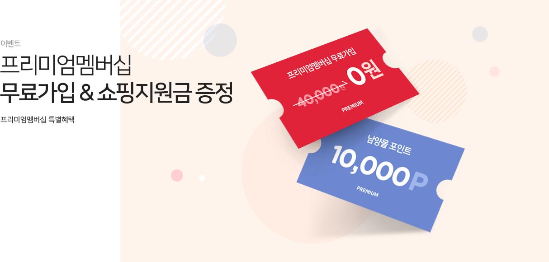 남양몰 프리미엄멤버십 무료가입&쇼핑지원금 증정이벤트