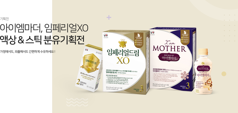 임페리얼XO / 아이엠마더 액상 & 스틱 분유 기획전
