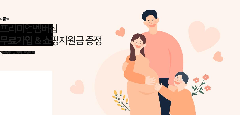 임산부의날 기념 남양몰 프리미엄멤버십 무료 가입 이벤트